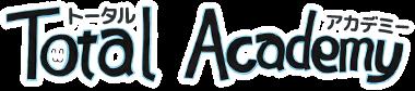 トータルアカデミー
