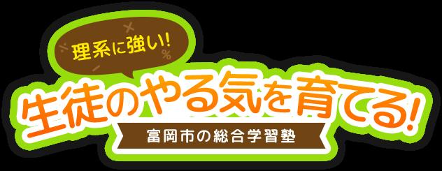 理系に強い!生徒のやる気を育てる!富岡市の総合学習塾